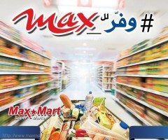 Get Best Offers at MAXMART, NABATIEH